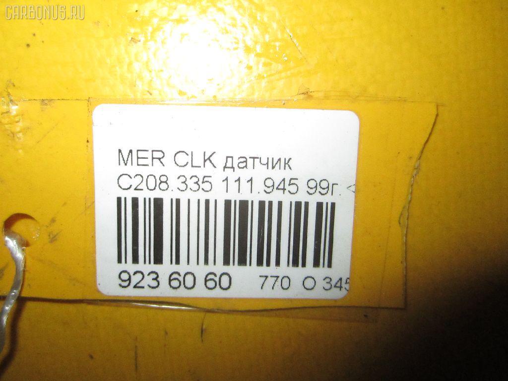 Клапан вентиляции топливного бака MERCEDES-BENZ CLK-CLASS C208.335 111.945 Фото 3