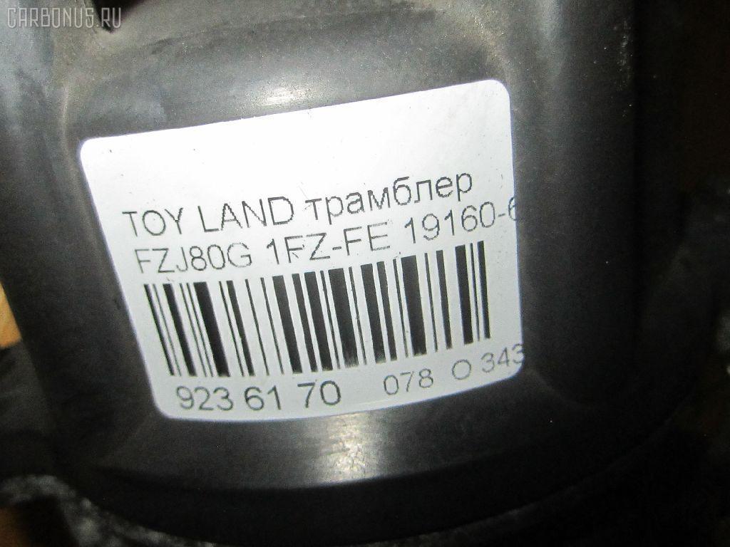 Трамблер TOYOTA LAND CRUISER FZJ80G 1FZ-FE Фото 3