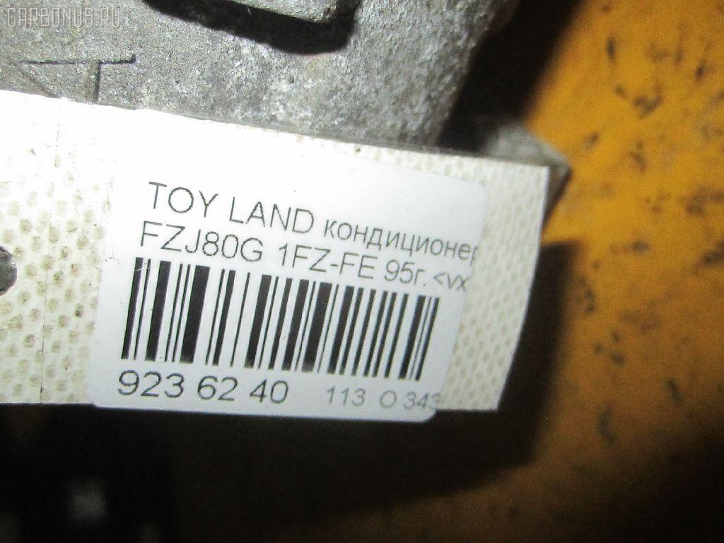 Компрессор кондиционера TOYOTA LAND CRUISER FZJ80G 1FZ-FE Фото 4