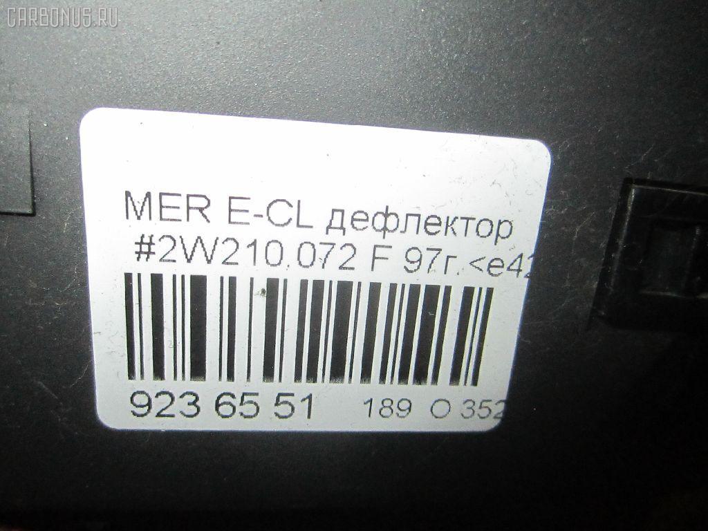 Дефлектор MERCEDES-BENZ E-CLASS W210.072 Фото 3