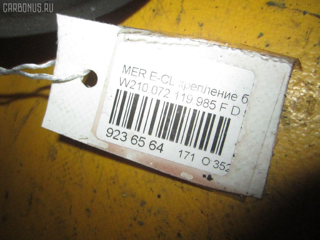 Крепление рулевой рейки MERCEDES-BENZ E-CLASS W210.072 119.985 Фото 2
