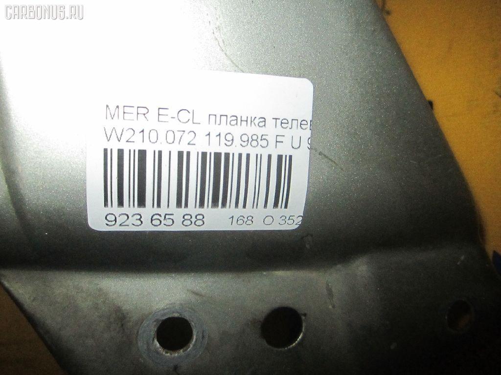 Планка телевизора MERCEDES-BENZ E-CLASS W210.072 119.985 Фото 3