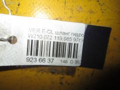 Шланг гидроусилителя Mercedes-benz E-class W210.072 119.985 Фото 2