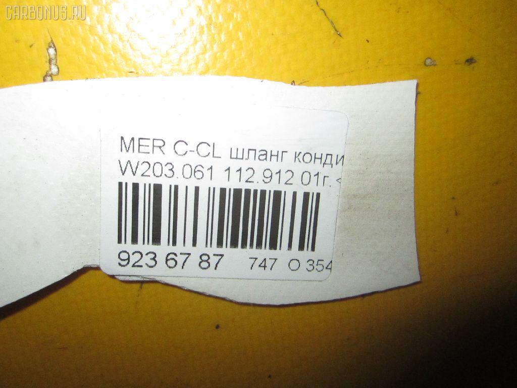 Шланг кондиционера MERCEDES-BENZ C-CLASS W203.061 112.912 Фото 2