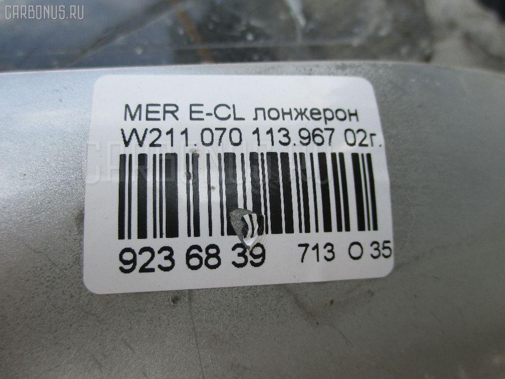 Лонжерон MERCEDES-BENZ E-CLASS W211.070 113.967 Фото 3