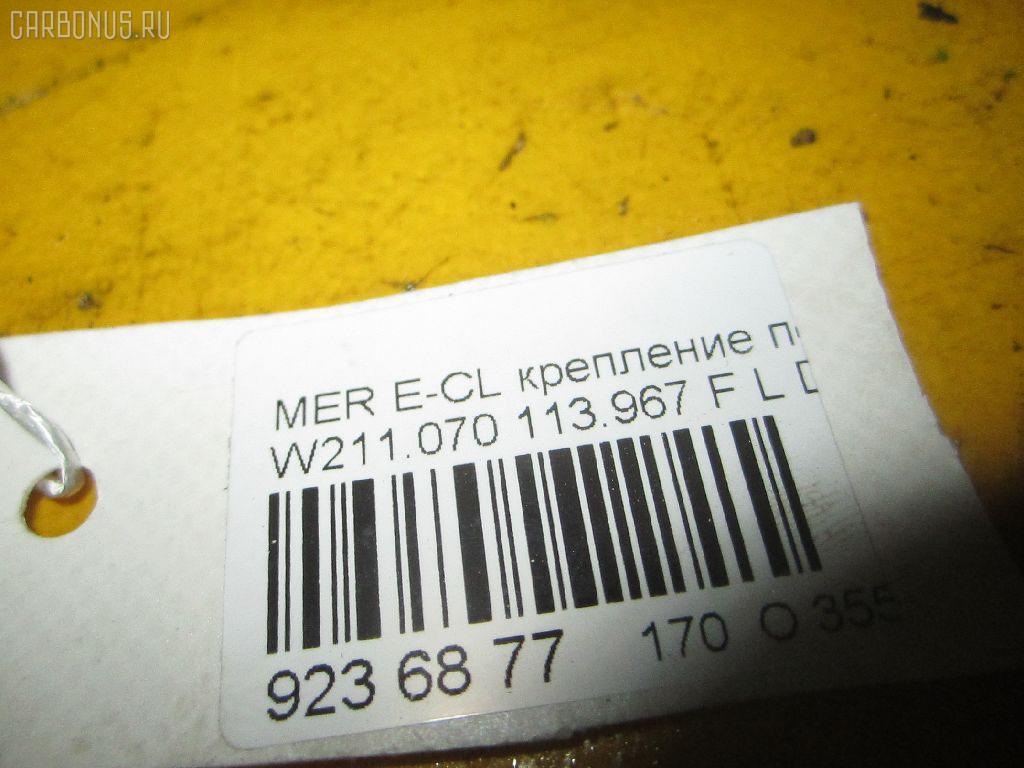 Крепление подушки ДВС MERCEDES-BENZ E-CLASS W211.070 113.967 Фото 3
