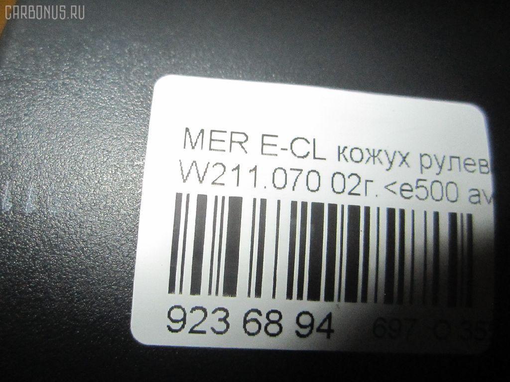 Кожух рулевой колонки MERCEDES-BENZ E-CLASS W211.070 Фото 3