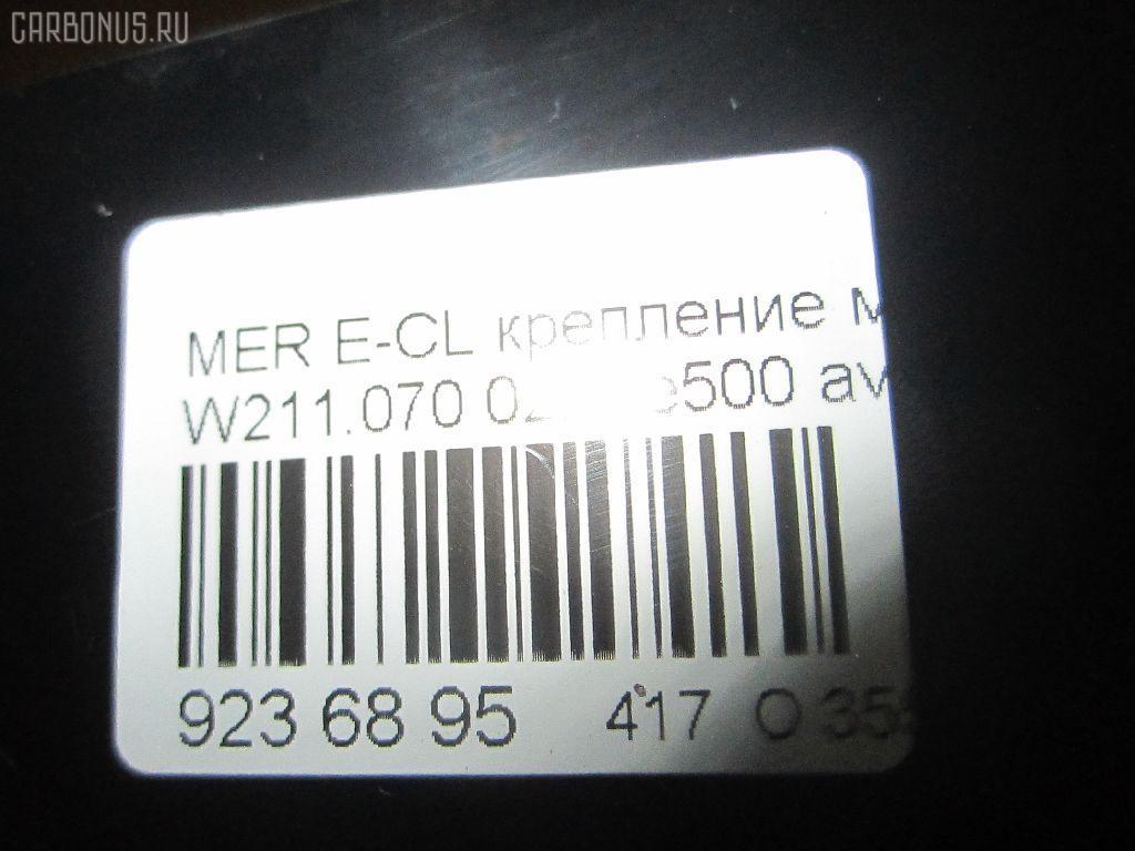 Крепление магнитофона MERCEDES-BENZ E-CLASS W211.070 Фото 3