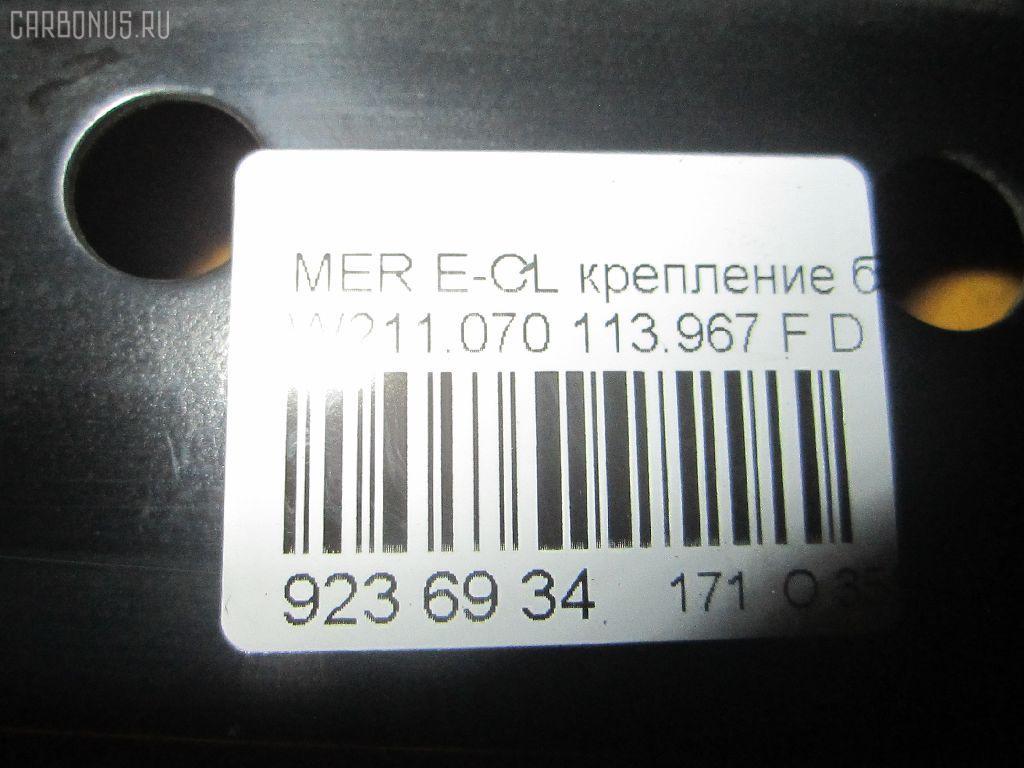 Крепление рулевой рейки MERCEDES-BENZ E-CLASS W211.070 113.967 Фото 2