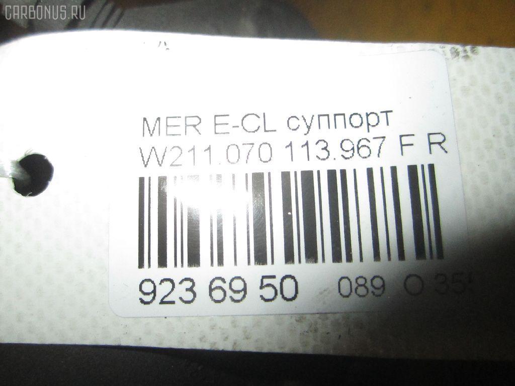 Суппорт MERCEDES-BENZ E-CLASS W211.070 113.967 Фото 3