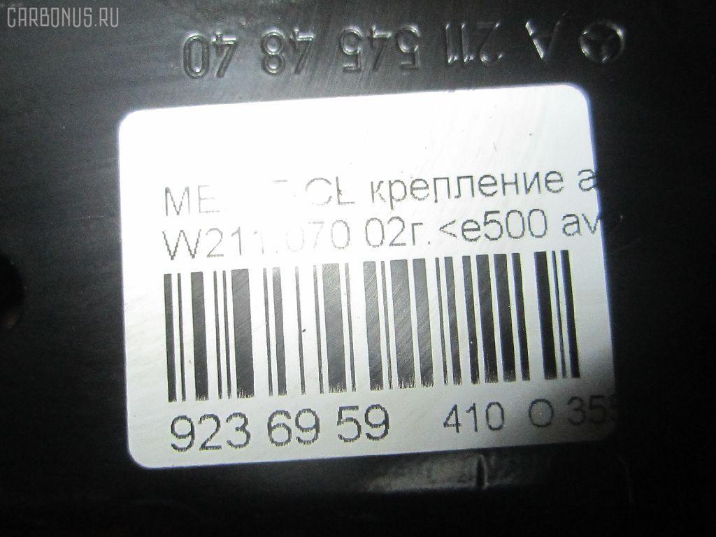 Крепление аккумулятора MERCEDES-BENZ E-CLASS W211.070 Фото 3