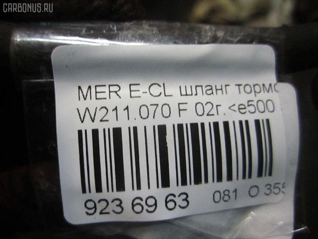 Шланг тормозной MERCEDES-BENZ E-CLASS W211.070 Фото 2