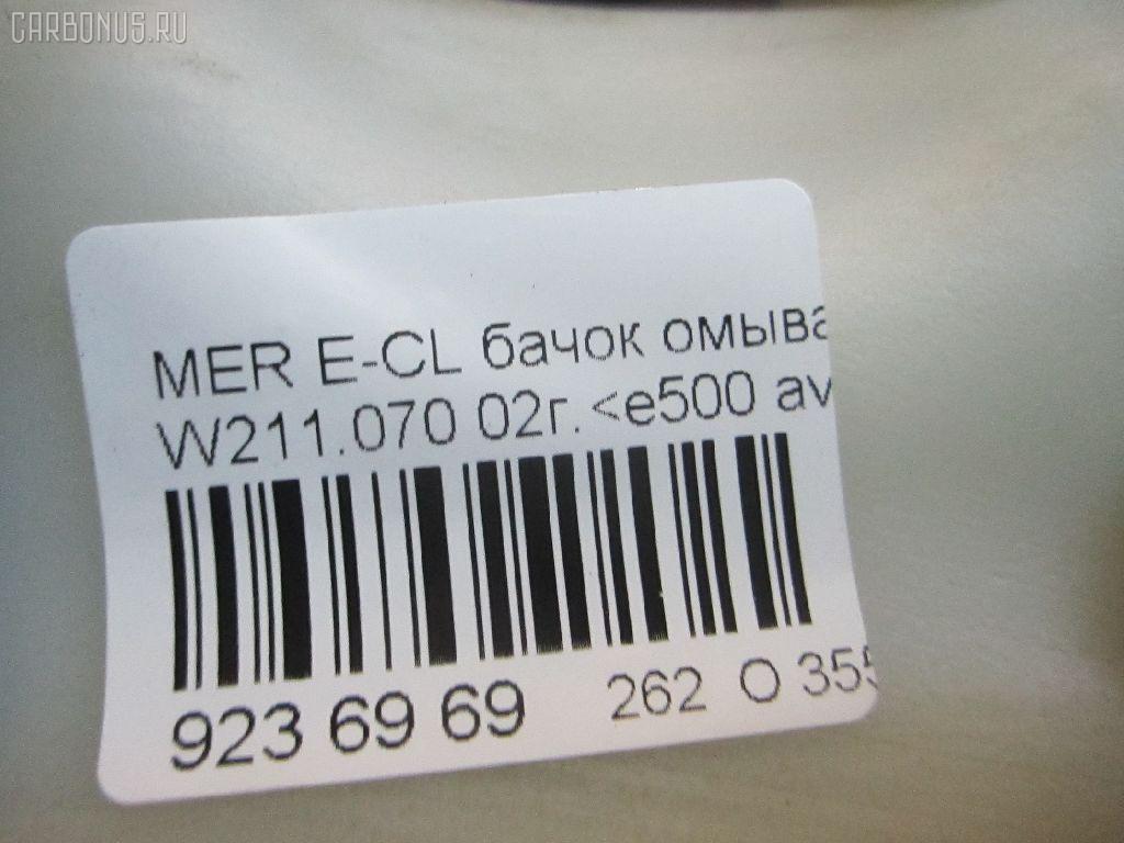 Бачок омывателя MERCEDES-BENZ E-CLASS W211.070 Фото 3