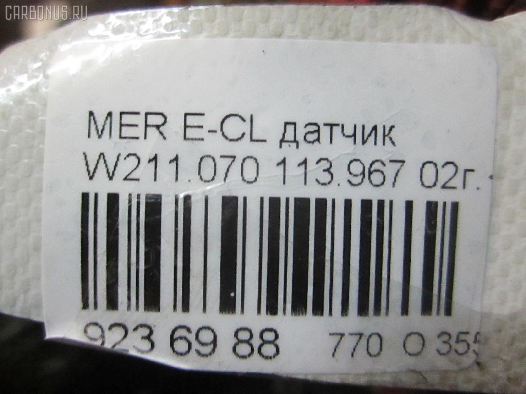 Клапан вентиляции топливного бака MERCEDES-BENZ E-CLASS W211.070 113.967 Фото 3