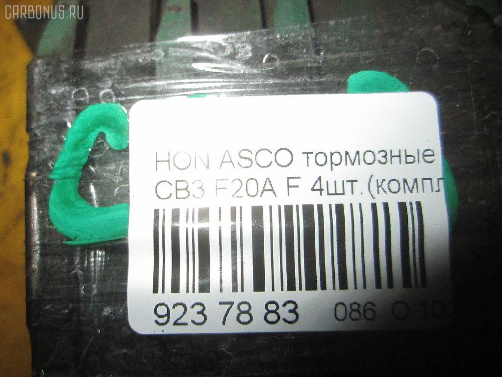 Тормозные колодки HONDA ASCOT INNOVA CB3 F20A Фото 3