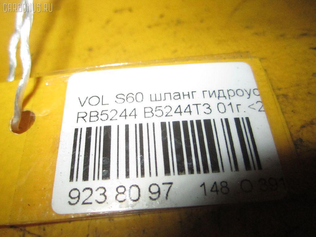 Шланг гидроусилителя VOLVO S60 I RS B5244T3 Фото 2