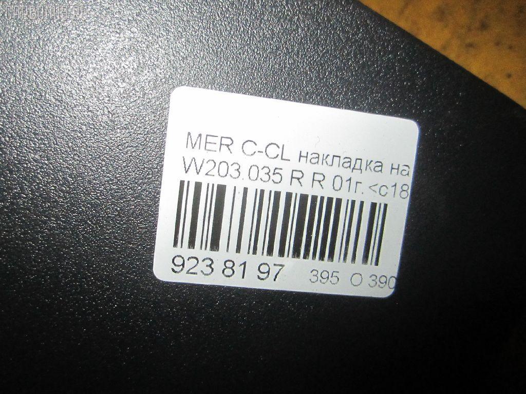 Накладка на порог салона MERCEDES-BENZ C-CLASS  W203.035 Фото 4