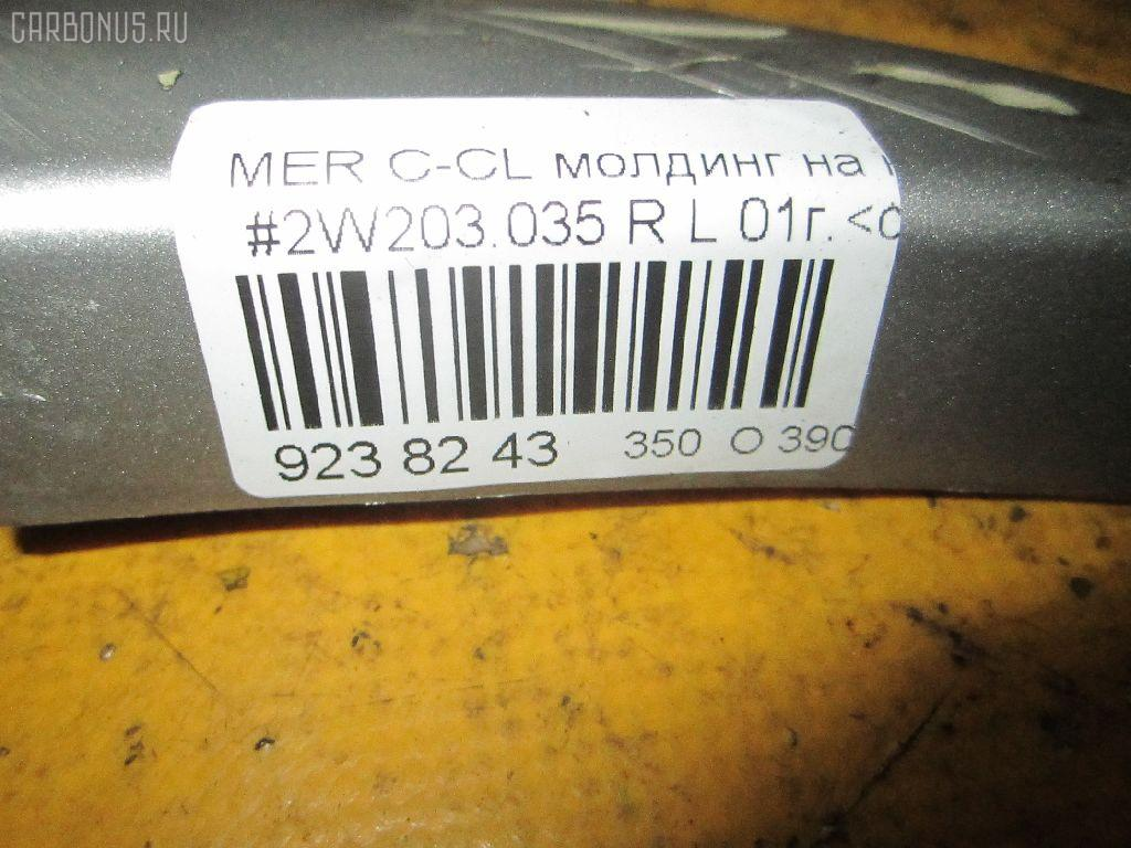 Молдинг на кузов MERCEDES-BENZ C-CLASS  W203.035 Фото 4