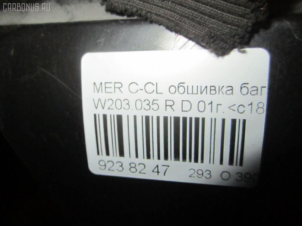 Обшивка багажника MERCEDES-BENZ C-CLASS  W203.035 Фото 4