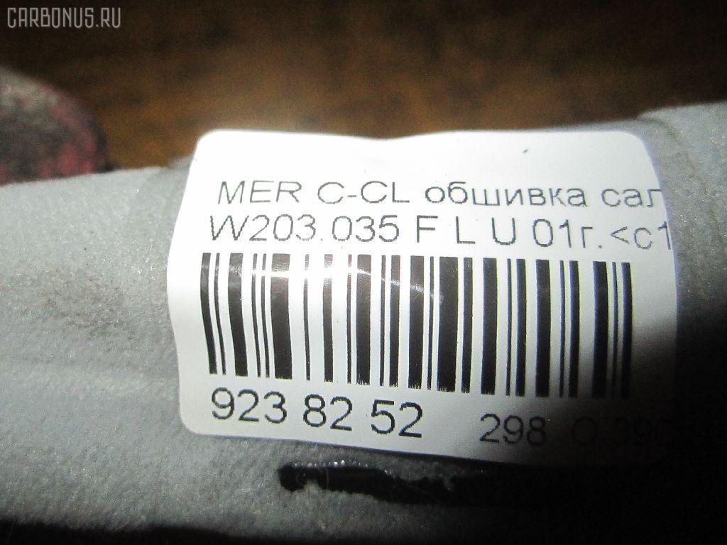 Обшивка салона MERCEDES-BENZ C-CLASS  W203.035 Фото 4