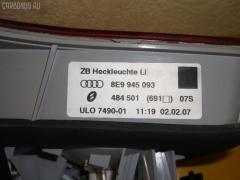 Стоп-планка Audi A4 avant 8EBFB Фото 3