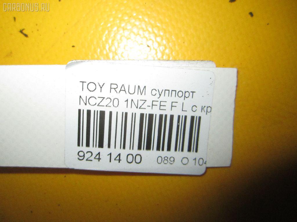 Суппорт TOYOTA RAUM NCZ20 1NZ-FE Фото 3