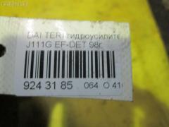 Насос гидроусилителя Daihatsu Terios kid J111G EF-DET Фото 3