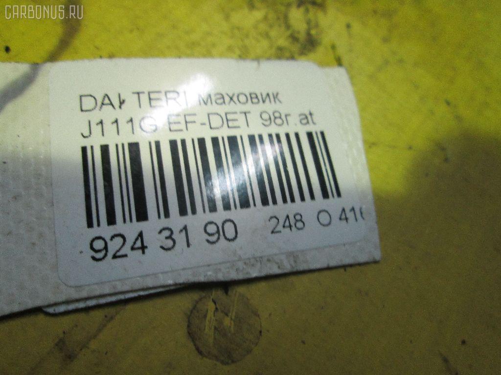 Маховик DAIHATSU TERIOS KID J111G EF-DET Фото 3