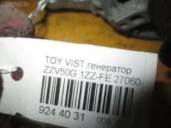 Генератор Toyota Vista ardeo ZZV50G 1ZZ-FE Фото 4