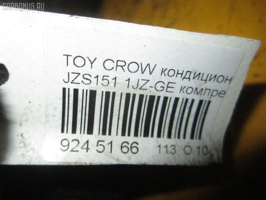 Компрессор кондиционера TOYOTA CROWN JZS151 1JZ-GE Фото 4