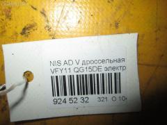 Дроссельная заслонка на Nissan Ad Van VFY11 QG15DE Фото 3