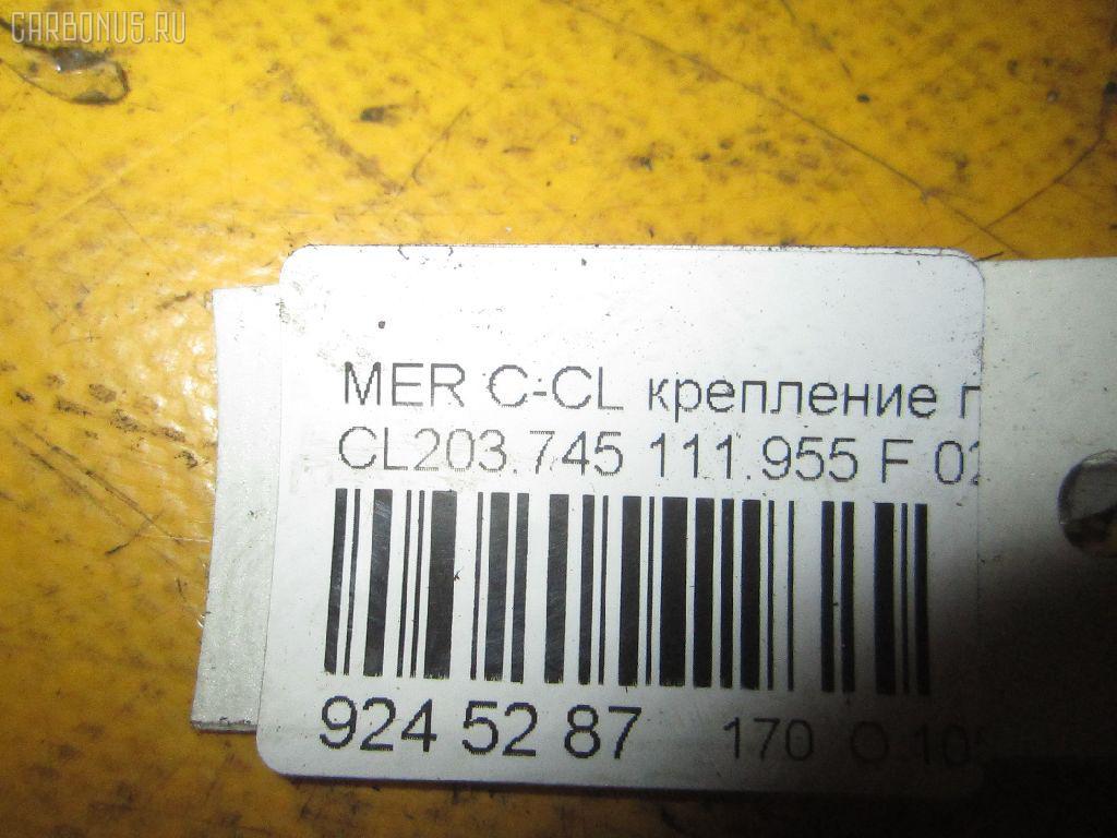 Крепление подушки КПП MERCEDES-BENZ C-CLASS SPORTS COUPE CL203.745 111.955 Фото 3