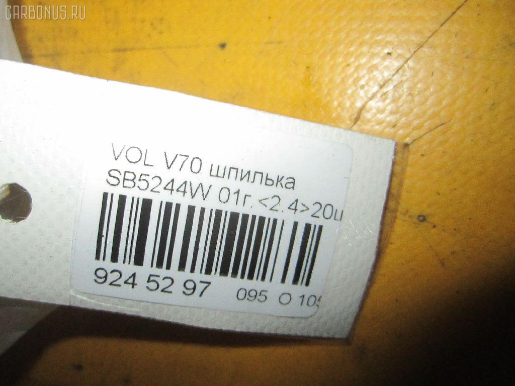 Шпилька VOLVO V70 II SW Фото 2
