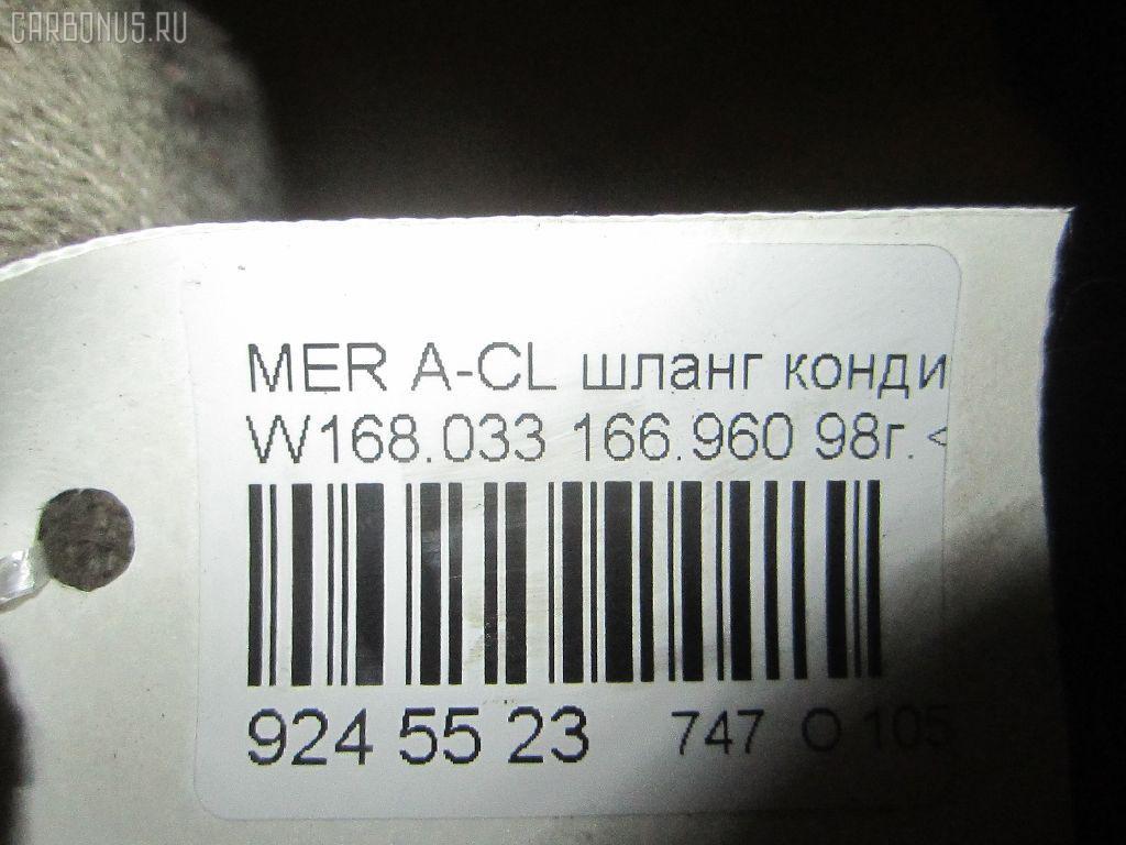 Шланг кондиционера MERCEDES-BENZ A-CLASS W168.033 166.960 Фото 2