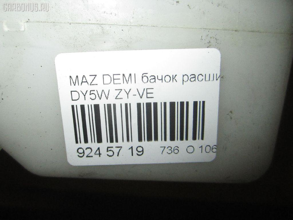 Бачок расширительный MAZDA DEMIO DY5W ZY-VE Фото 3