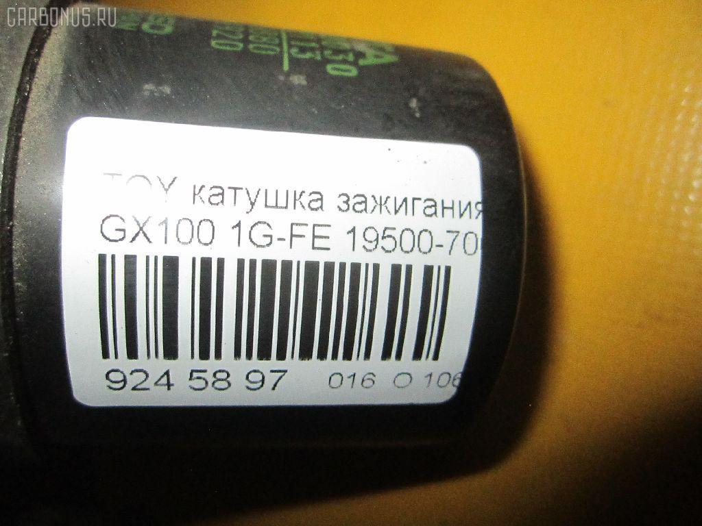 Катушка зажигания TOYOTA GX100 1G-FE Фото 3
