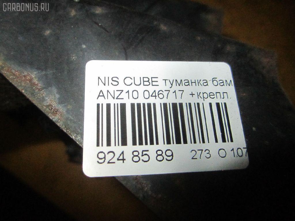 Туманка бамперная NISSAN CUBE ANZ10 Фото 3