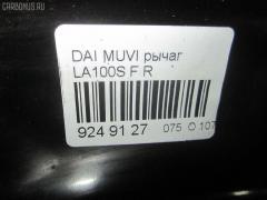 Рычаг DAIHATSU MOVE LA100S Фото 2