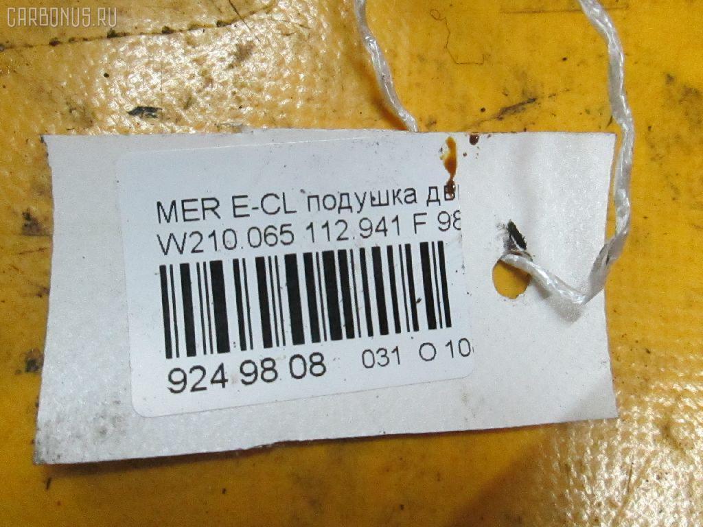 Подушка двигателя MERCEDES-BENZ E-CLASS W210.065 112.941 Фото 3