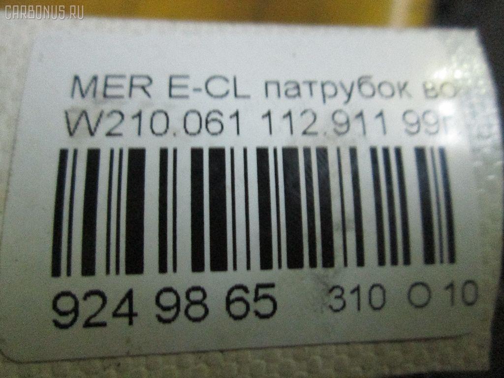 Патрубок воздушн.фильтра MERCEDES-BENZ E-CLASS W210.061 112.911 Фото 4