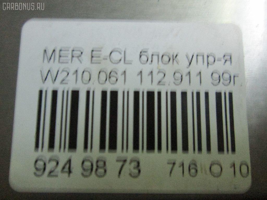 Блок ABS MERCEDES-BENZ E-CLASS W210.061 112.911 Фото 3