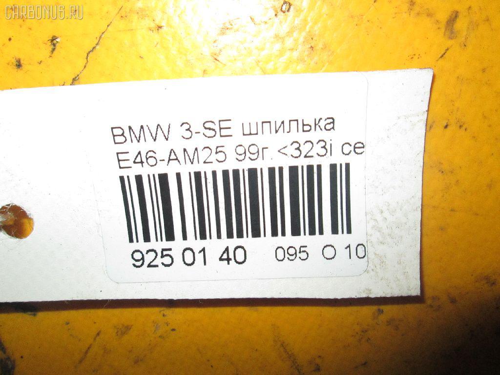 Шпилька BMW 3-SERIES E46-AM32 Фото 2