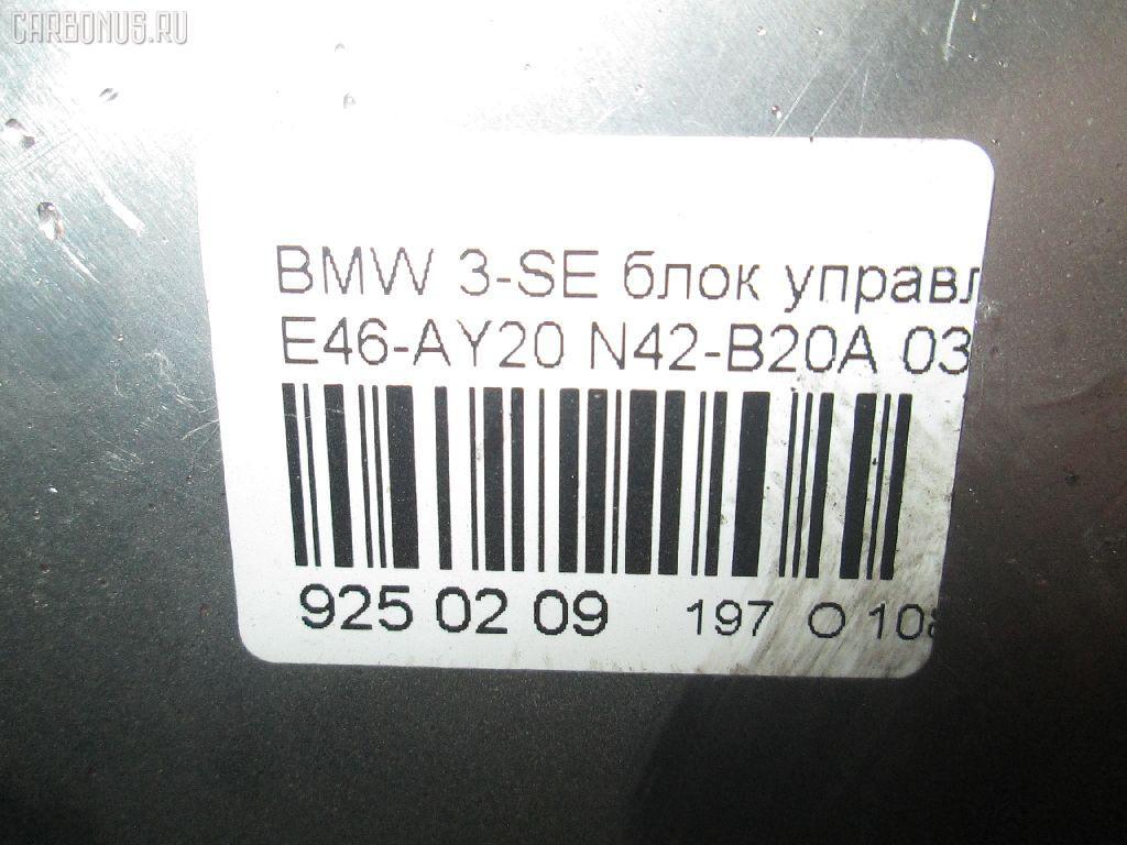 Блок управления АКПП BMW 3-SERIES E46-AZ72 N42B20A Фото 4