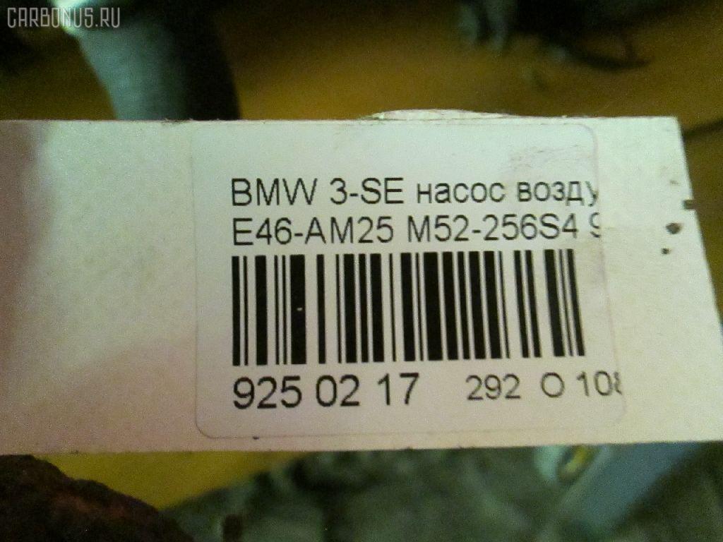 Насос воздушный BMW 3-SERIES E46-AM32 M52-256S4 Фото 3