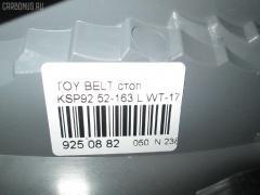 Стоп Toyota Belta KSP92 Фото 3