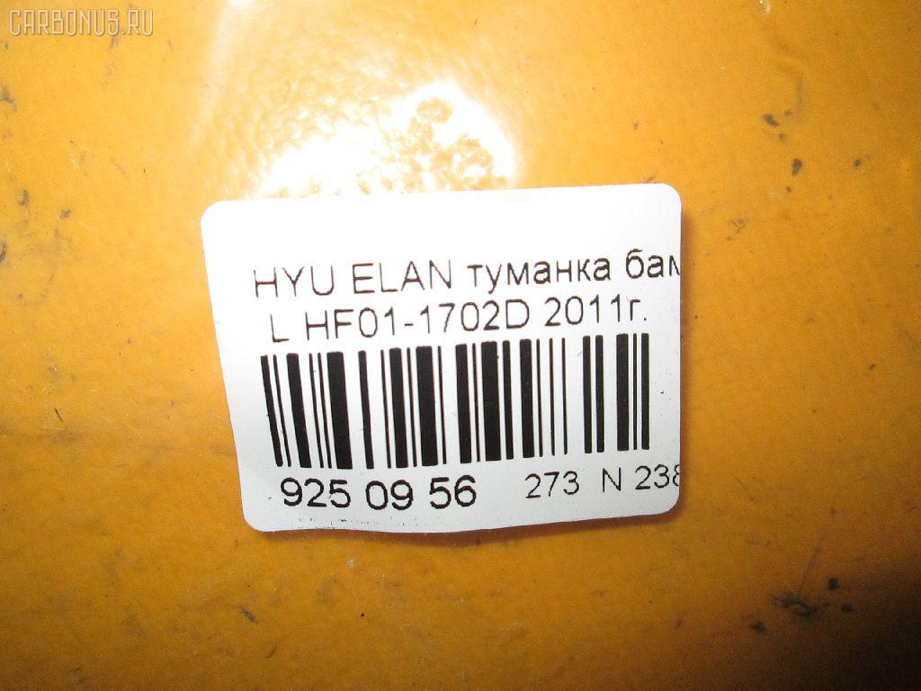Туманка бамперная HYUNDAI ELANTRA Фото 3