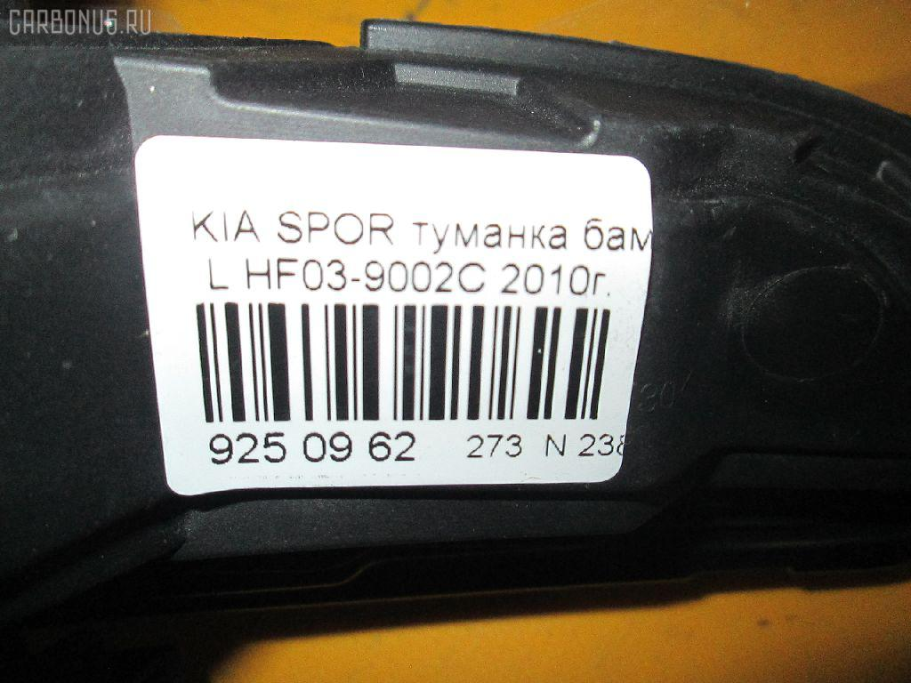 Туманка бамперная KIA SPORTAGE III Фото 3