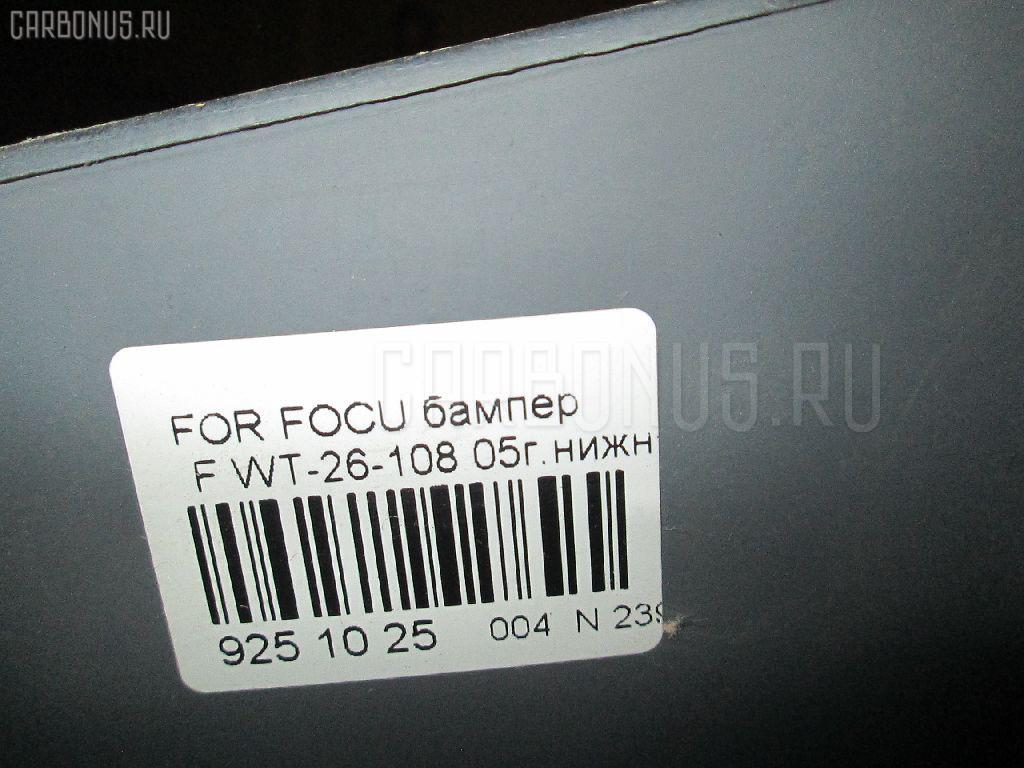 Фартук FORD FOCUS II CAP Фото 3