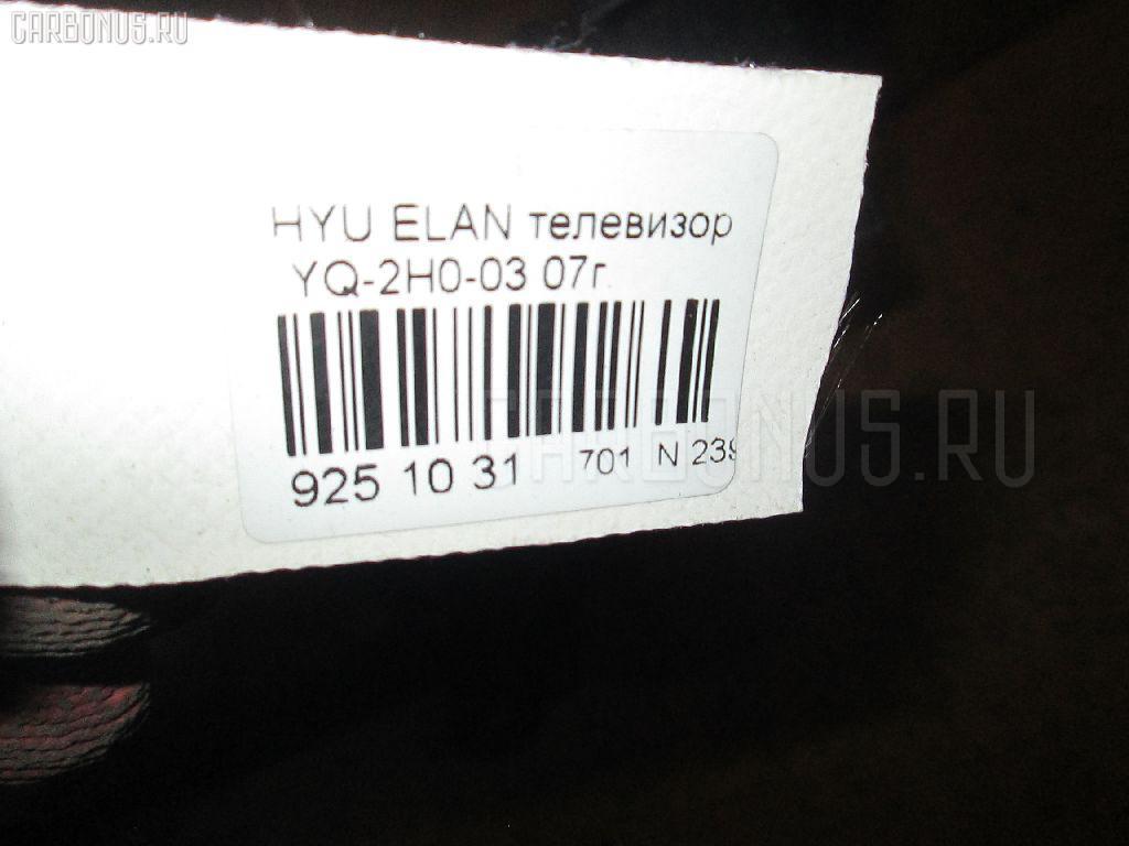 Телевизор HYUNDAI ELANTRA Фото 3