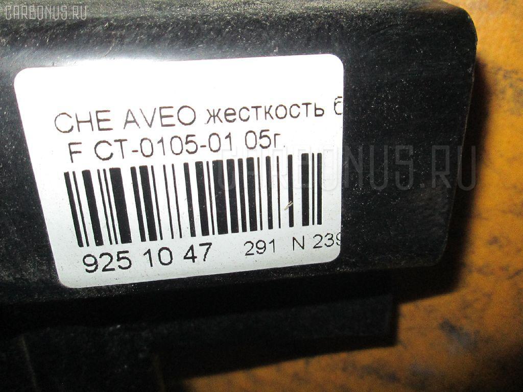 Жесткость бампера CHEVROLET AVEO T250 Фото 3